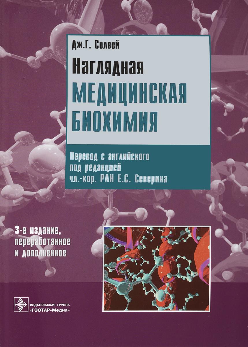 Дж. Г. Солвей Наглядная медицинская биохимия. Учебное пособие