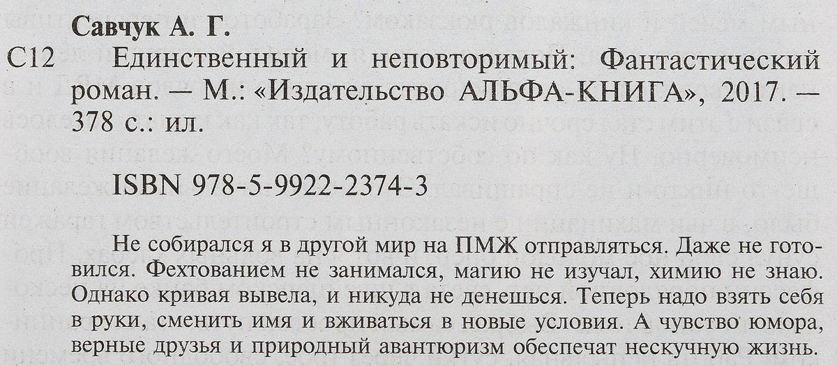 Единственный и неповторимый.. Савчук А.