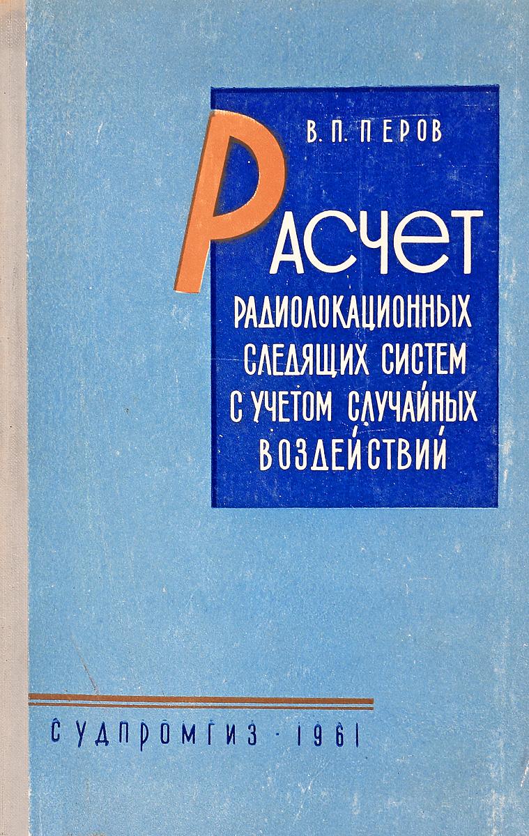 В.П. Перов Расчет радиолокационных следящих систем с учетом случайных воздействий