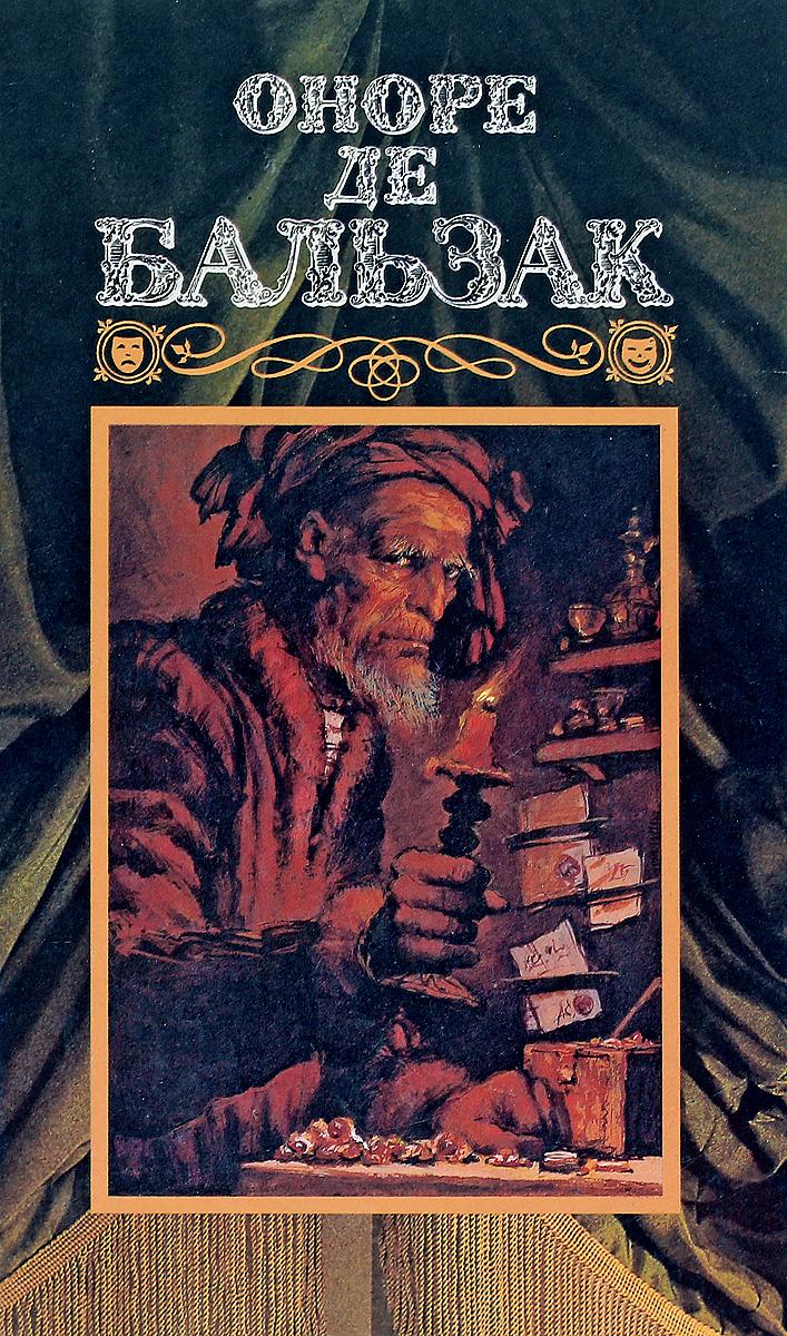 Оноре де Бальзак Оноре де Бальзак. Собрание сочинений в 24 томах. Том 19. Человеческая комедия. Философские этюды недорого