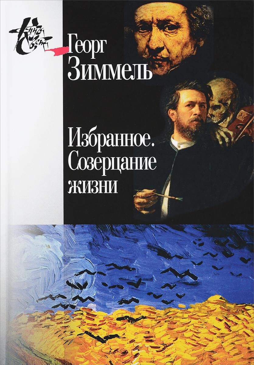 Георг Зиммель Избранное. Созерцание жизни