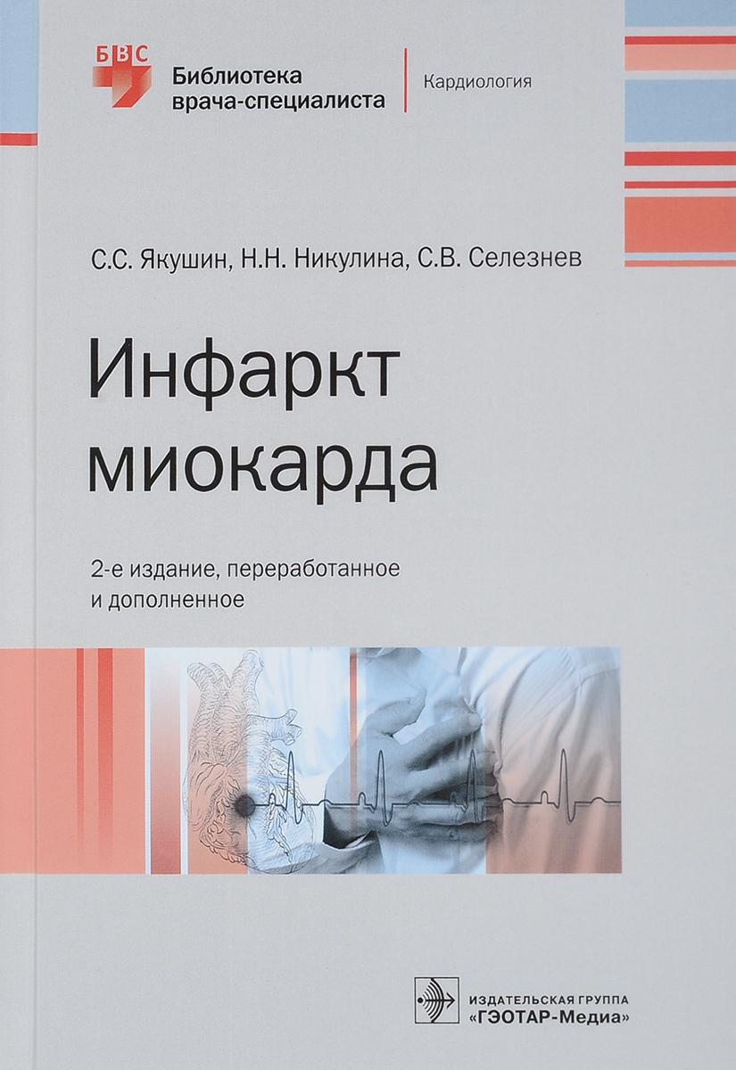 С. С. Якушин, Н. Н. Никулина, С. В. Селезнев Инфаркт миокарда