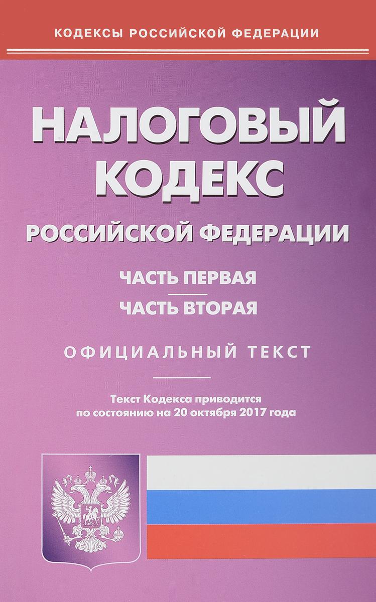 Фото - Налоговый кодекс Российской Федерации. Части 1 и 2 налоговый кодекс российской федерации по состоянию на 20 февраля 2018 года части 1 и 2