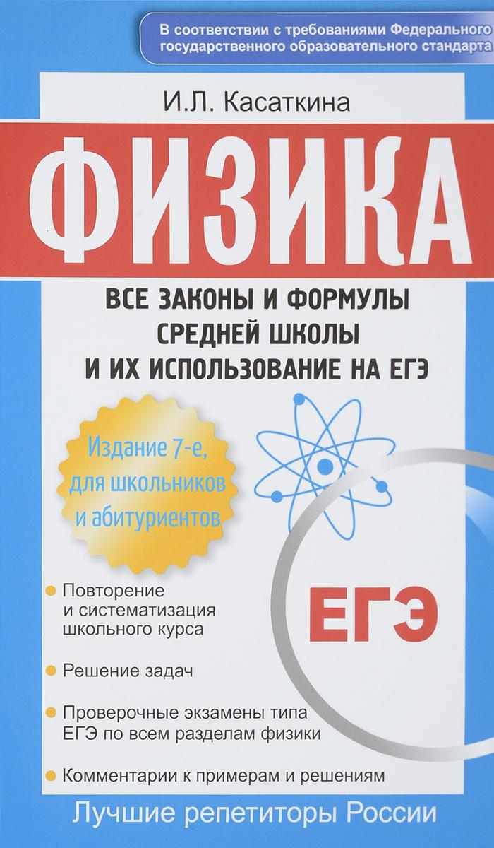 И. Л. Касаткина Физика. Все законы и формулы средней школы и их использование на ЕГЭ