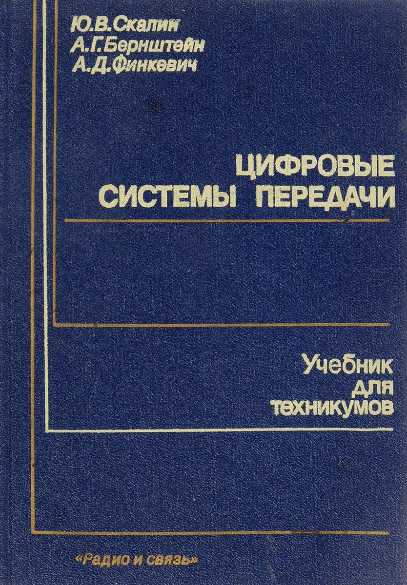 Ю. Скалин Цифровые системы передачи