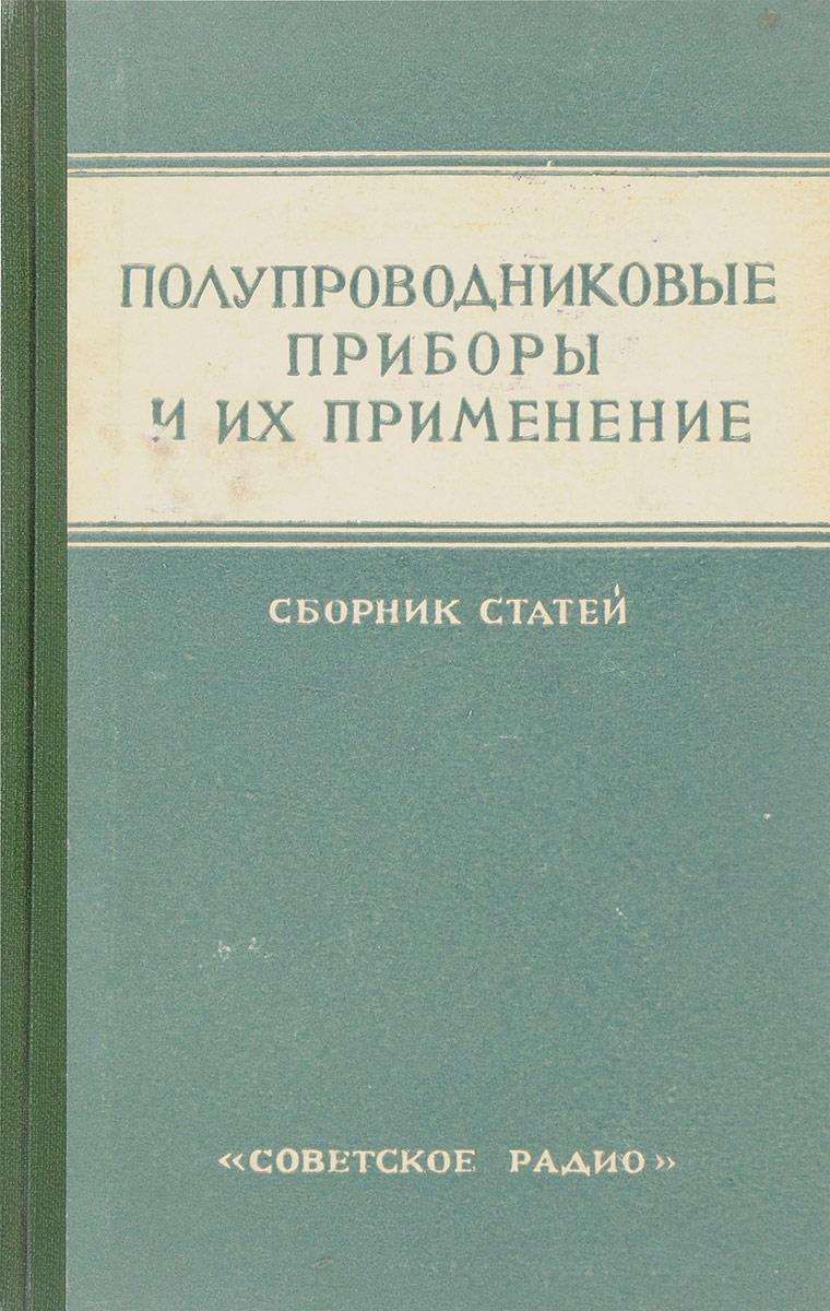 Я. А. Федотова Полупроводниковые приборы и их применение