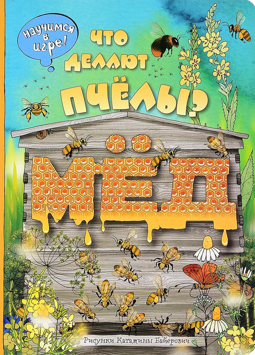 Елена Ананьева Что делают пчёлы? ананьева е г такие заботливые пчёлы