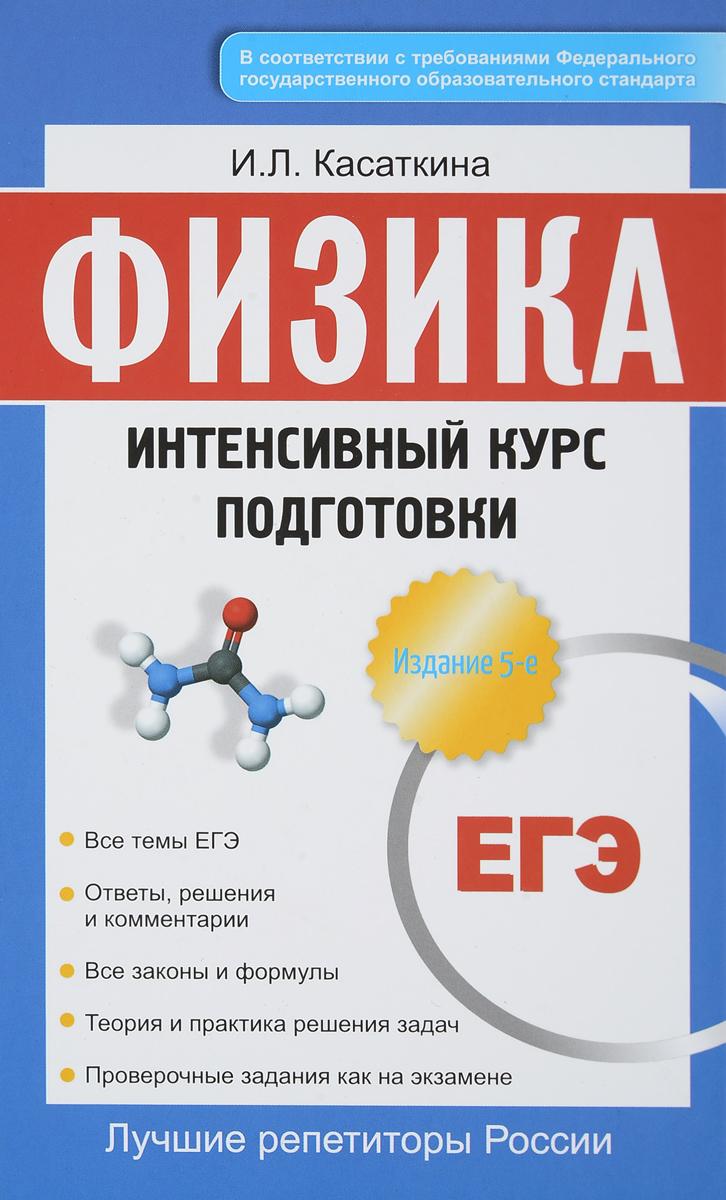 И. Л. Касаткина ЕГЭ. Физика. Интенсивный курс подготовки