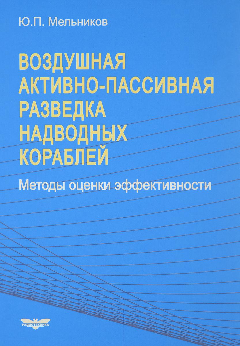 Ю. П. Мельников Воздушная активно-пассивная разведка надводных кораблей. Методы оценки эффективности