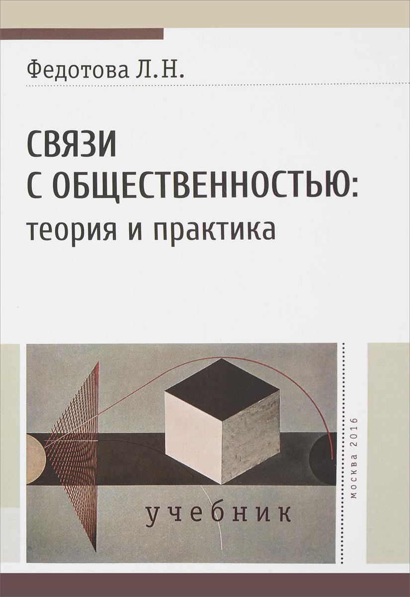 Л. Н. Федотова Связи с общественностью. Теория и практика. Учебник