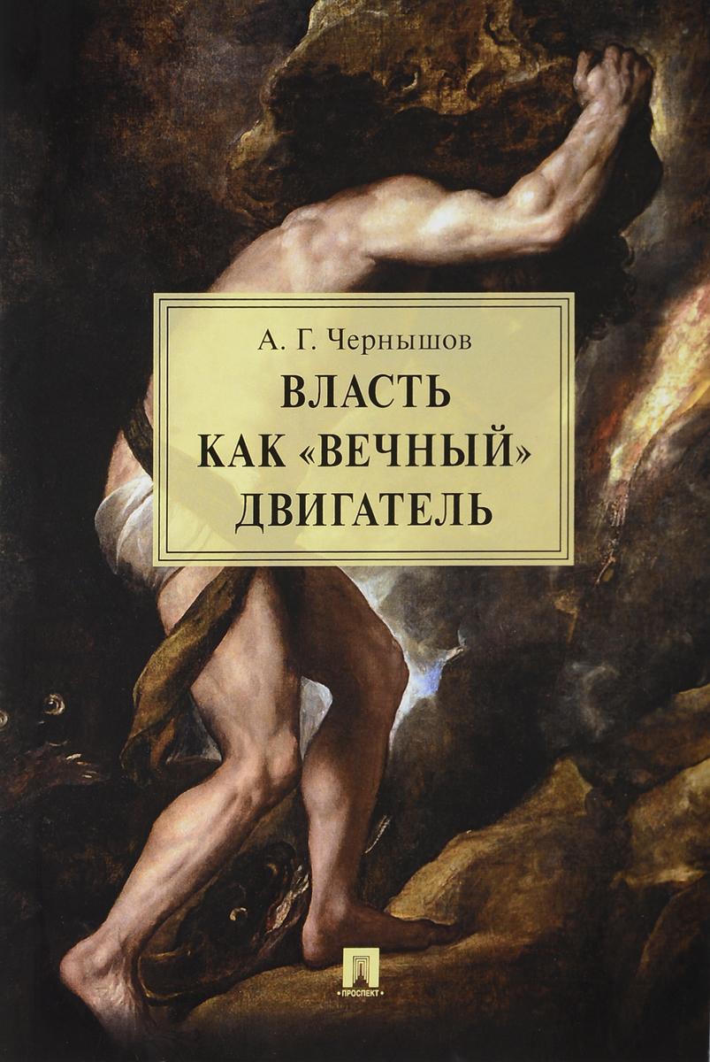 А. Г. Чернышов Власть как вечный двигатель цена