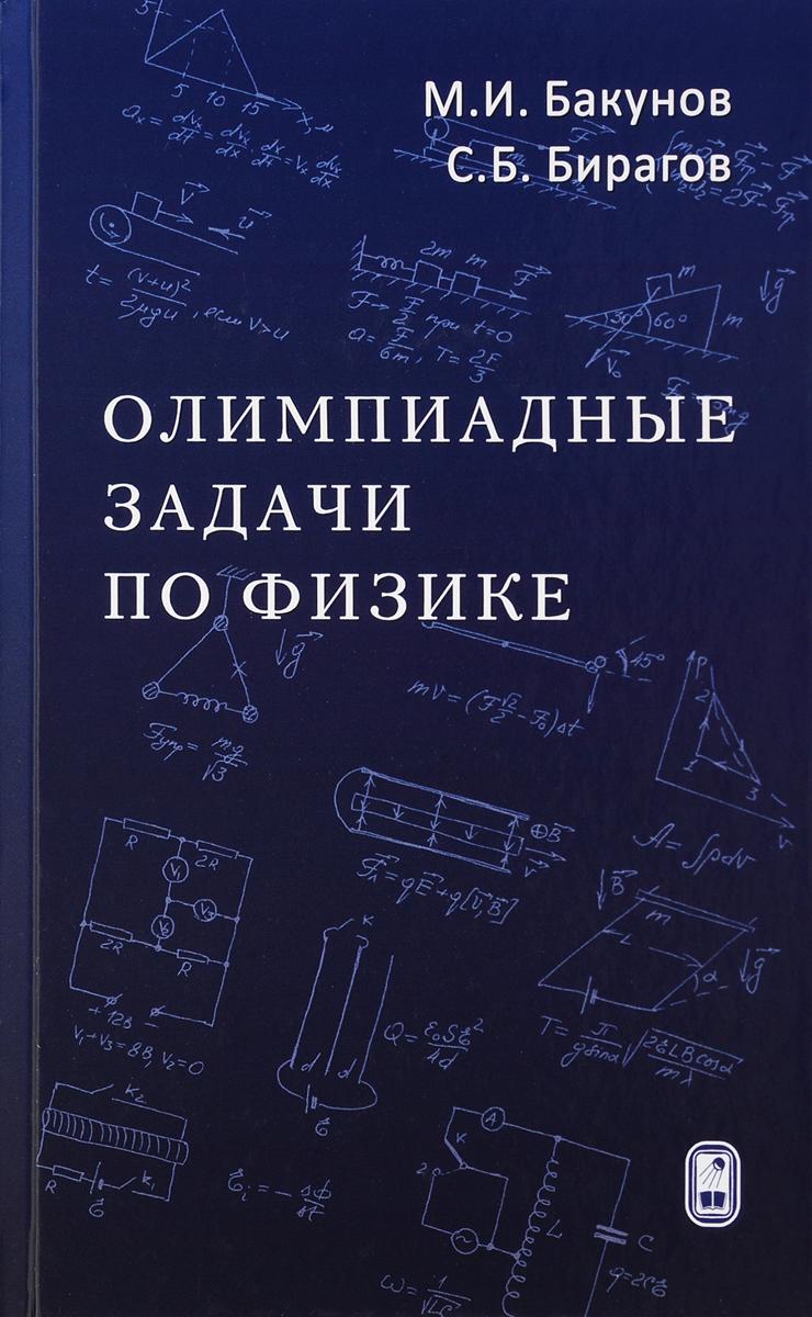 цена на М. И. Бакунов, С. Б. Бирагов Олимпиадные задачи по физике