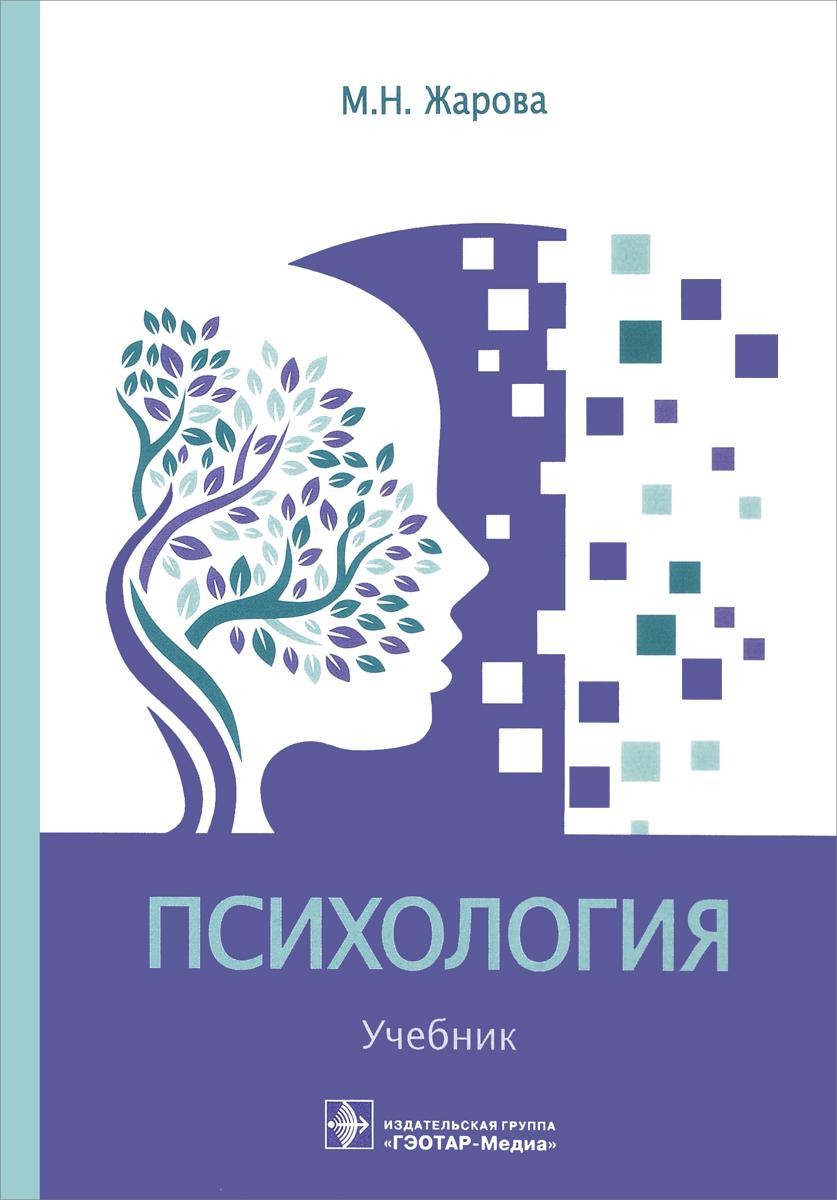 М. Н. Жарова Психология. Учебник
