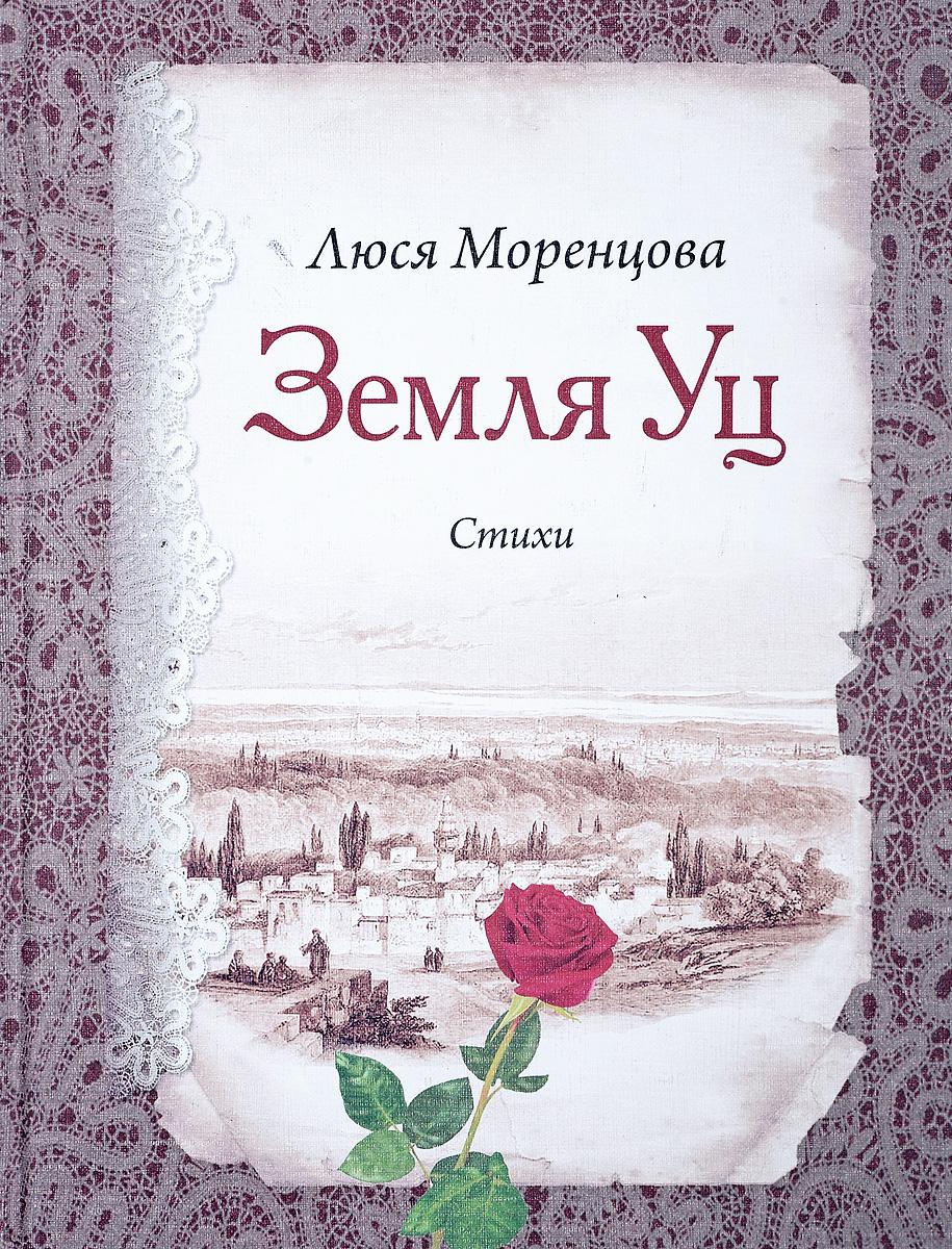 Моренцова Л. Земля Уц. Стихи.