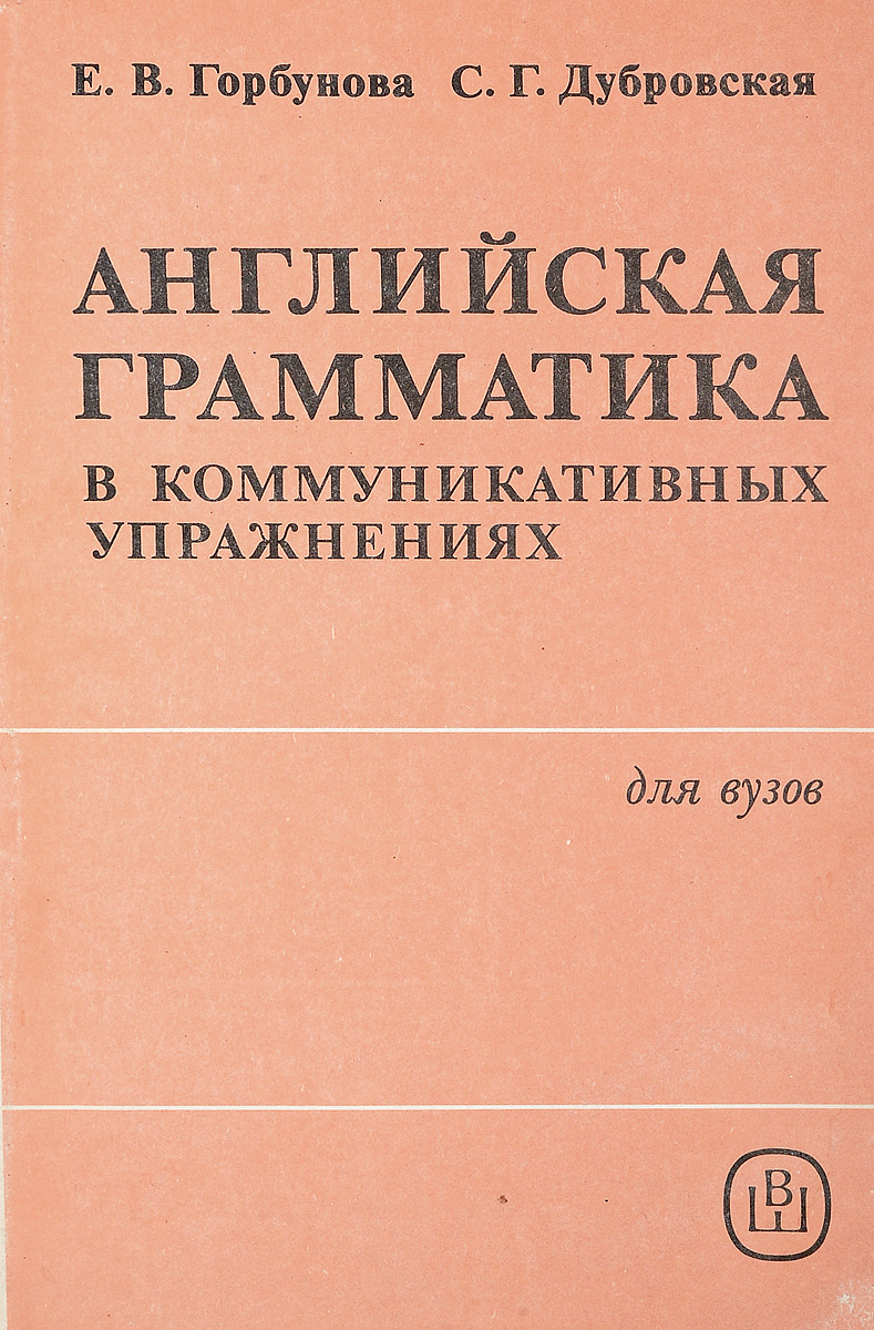 Горбунова Е., и др. Английская грамматика в коммуникативных упражнениях