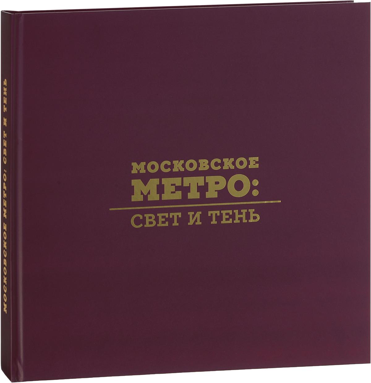 А Г. Евстигнеева Московское метро. Свет и тень. Фотоальбом