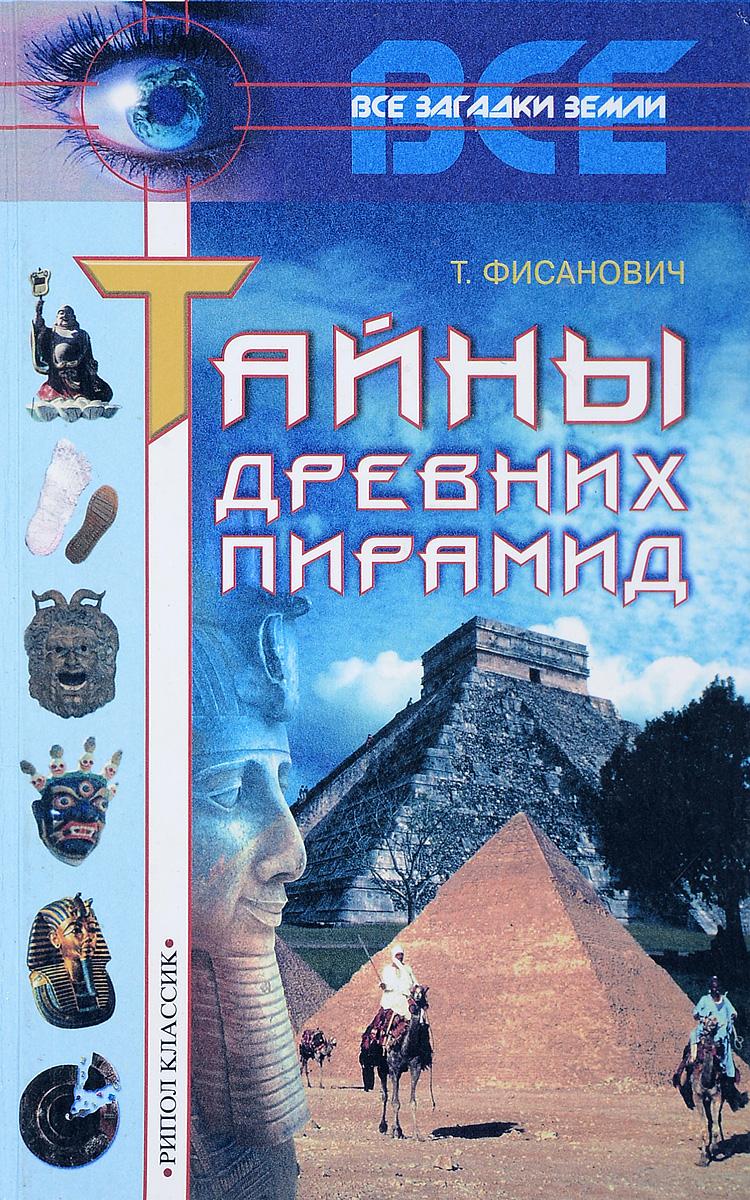 Т.Фисанович Тайны древних