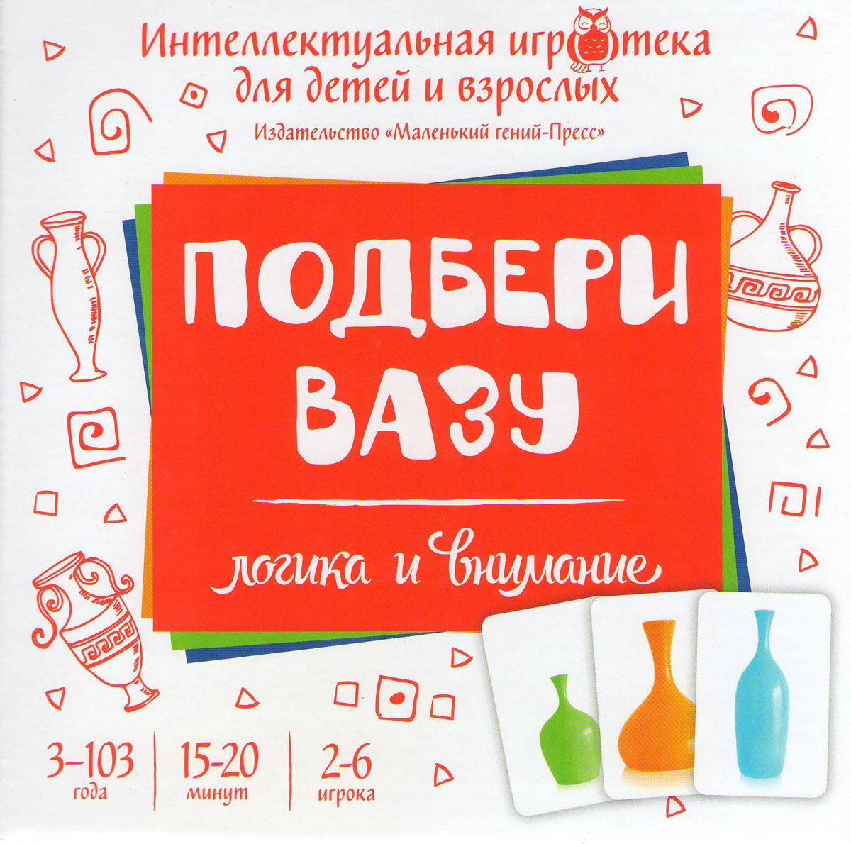 цены Маленький гений Обучающая игра для малышей Подбери вазу