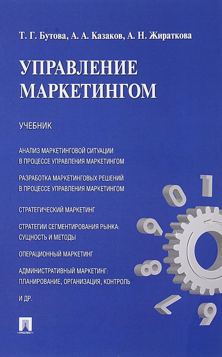 Т. Г. Бутова, А. А. Казаков, А. Н. Жираткова Управление маркетингом. Учебник т п данько управление маркетингом
