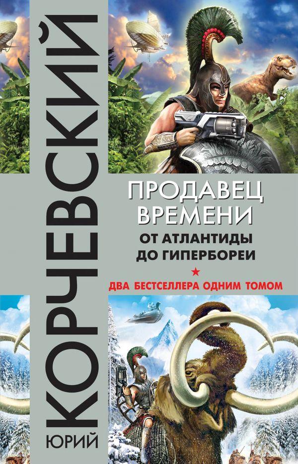 Юрий Корчевский Продавец времени. От Атлантиды до Гипербореи