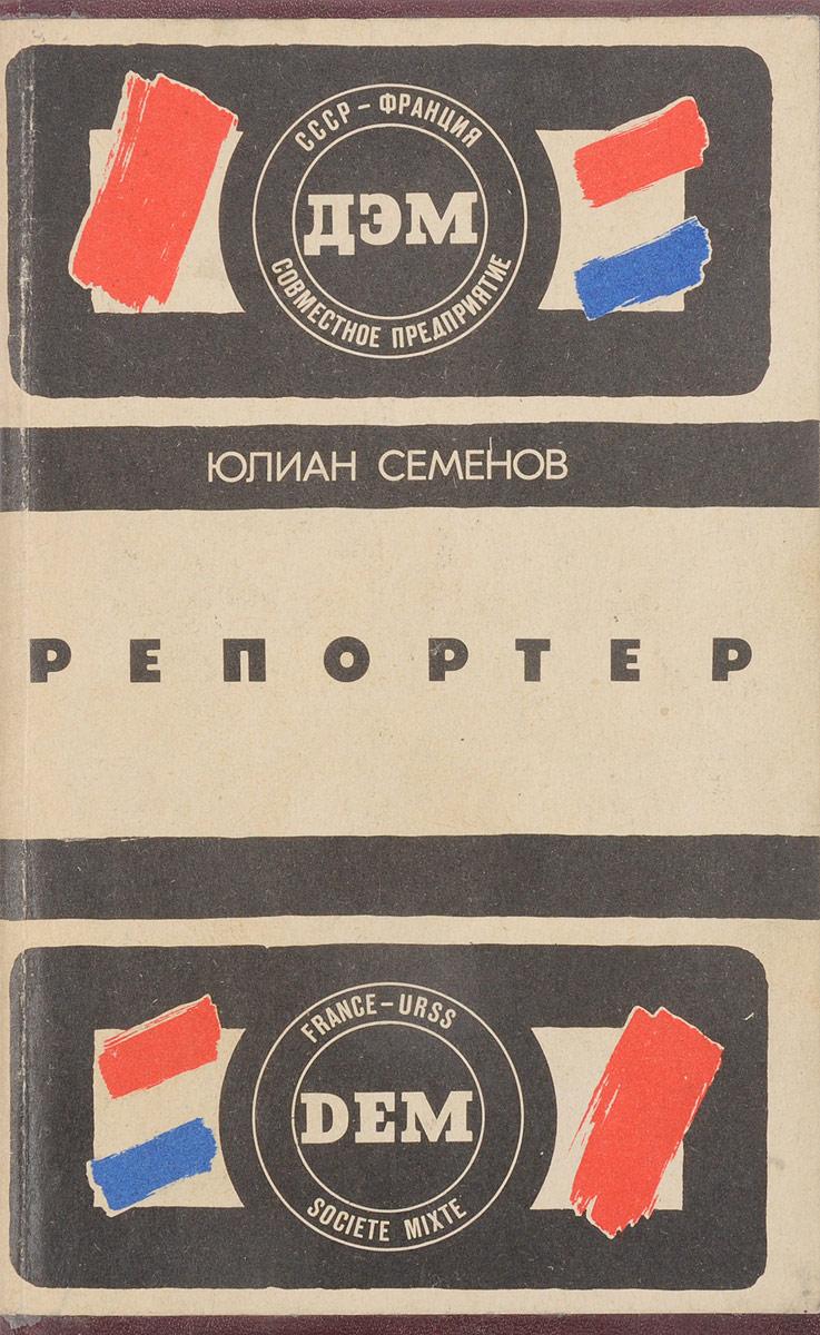 Юлиан Семенов Репортер семенов юлиан семенович репортер