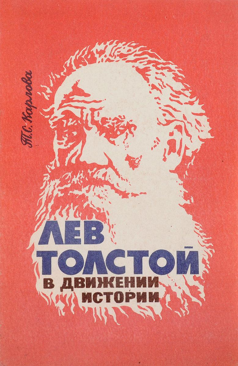 Т.С. Карлова Лев Толстой в движении истории