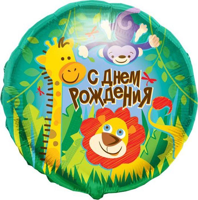 Шарик воздушный Конвер С Днем Рождения. Джунгли конвер шарик воздушный с днем рождения принцесса