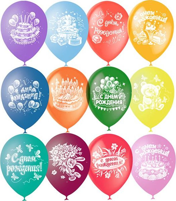 Шарик воздушный С Днем Рождения 50 шт 6041144 шарики надувные everts 46510