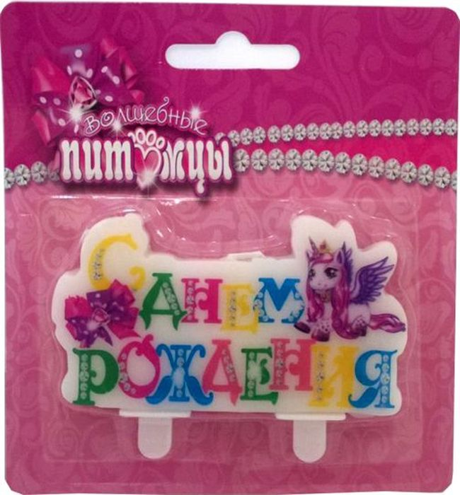 Пати Бум Свеча для торта С днем Рождения Волшебные Питомцы страна карнавалия свечи для торта с днем рождения 420545