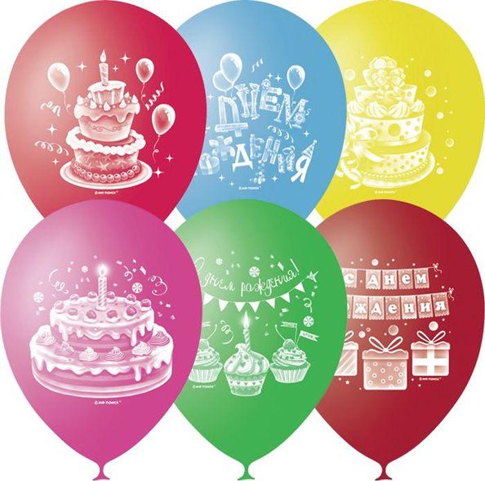 Шарик воздушный Торт С Днем Рождения 50 шт конвер шарик воздушный с днем рождения принцесса