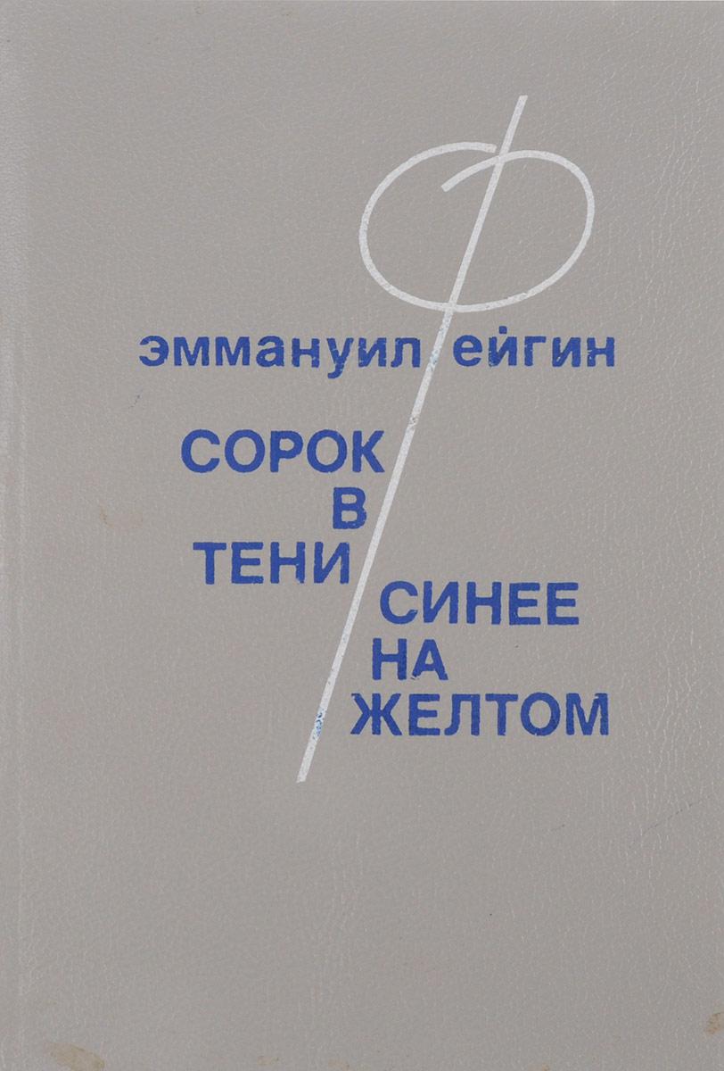 Эммануил Фейгин Сорок в тени. Синее на желтом