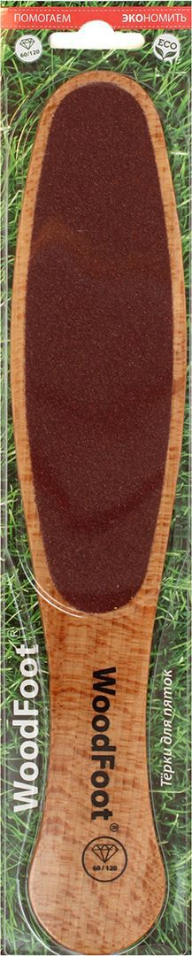 WoodFoot Терка для ног деревянная BUK-60/120-178001Ухаживать и поддерживать красоту ног не только приятно, но и полезно. На стопах находится огромное количество биоактивных точек, связанных с самыми разными органами и частями тела. Массируя ступни с помощью пилок с абразивным напылением, мы влияем на состояние этих органов, а также успокаиваемся и оздоравливаемся. Тёрка произведена из экологически чистого дерева бука и покрыта тиковым лаком, что позволяет использовать её несколько сезонов. Абразивная поверхность терки покрыта твердым веществом - корундом, который в измельченном виде способен сдирать сухую кожу. Продукция серии WoodFoot для удобства была разделена на 3 функциональные группы, каждой из который мы присвоили своё рабочее обозначение: Перо (100/180), Пяточки (80/150) и Алмаз (60/120). Обе стороны каждой тёрки имеют разную абразивность, то есть одна сторона не дублирует, а дополняет вторую. Шероховатость поверхности изменяется от 60 до 180. Чем меньше число – тем более грубая терка. Как ухаживать за ногтями: советы эксперта. Статья OZON Гид Рекомендуем!