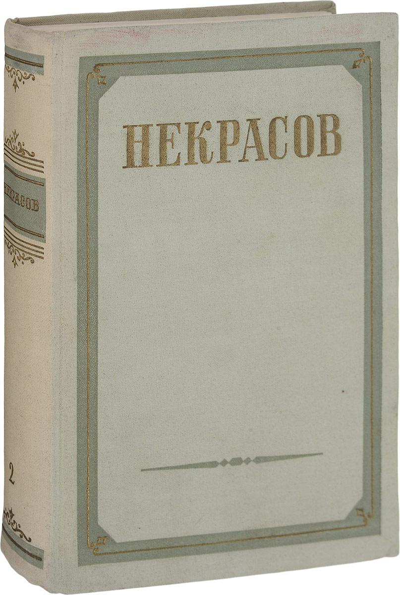 Некрасов Н.А. Н. А. Некрасов. Сочинения. В 3 томах. Том 2
