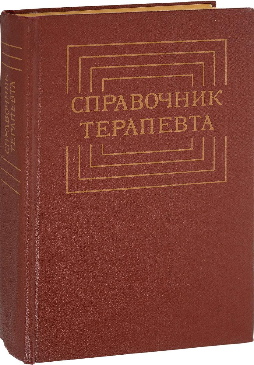 Ф.И.Камаров Справочник терапевта