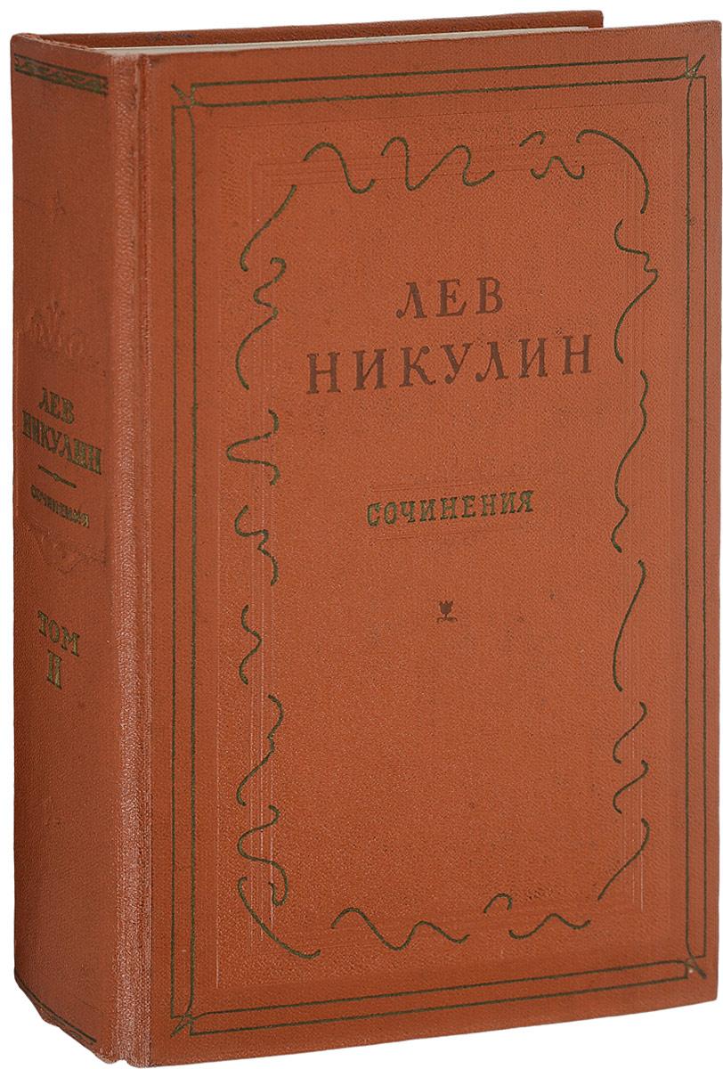Лев Никулин. Сочинения в трех томах. Том 2