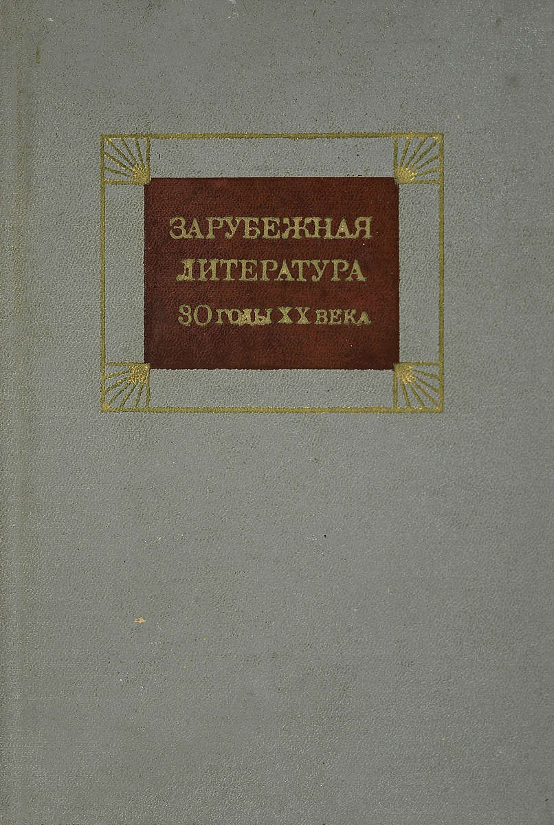 И.А.Бернштейн Зарубежная литература 30 годы xx века зарубежная детская литература это