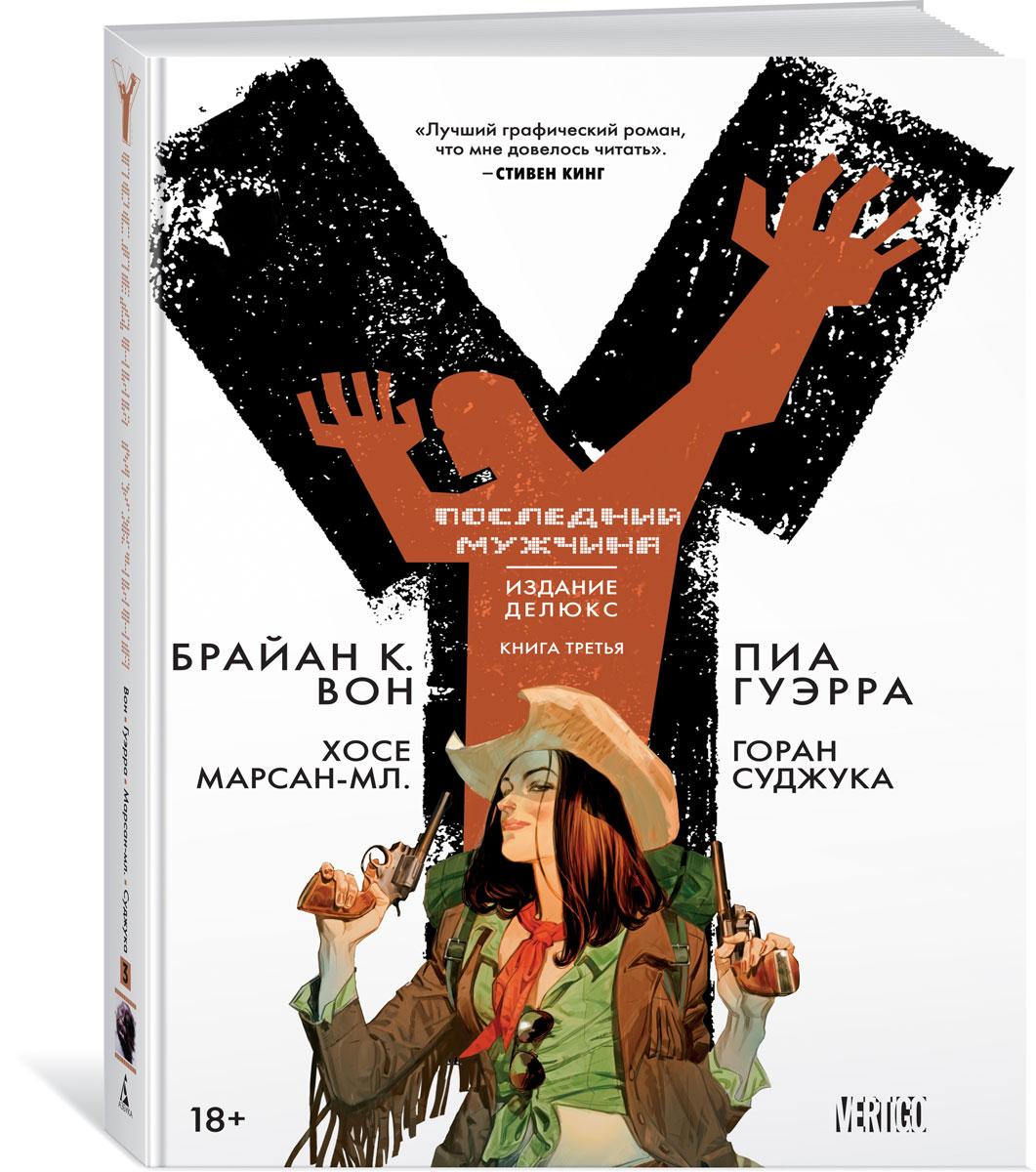 Брайан К. Вон Y. Последний мужчина. Книга 3