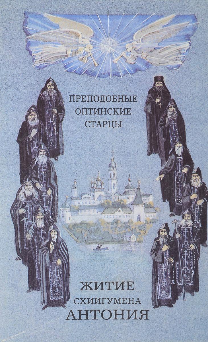 Житие преподобного схиигумена Антония оптинского иеромонах климент зедергольм житие преподобного антония оптинского