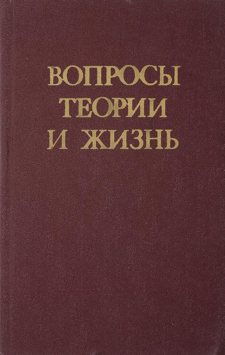 И.Лаптев Вопросы теории и жизнь выпуск 5