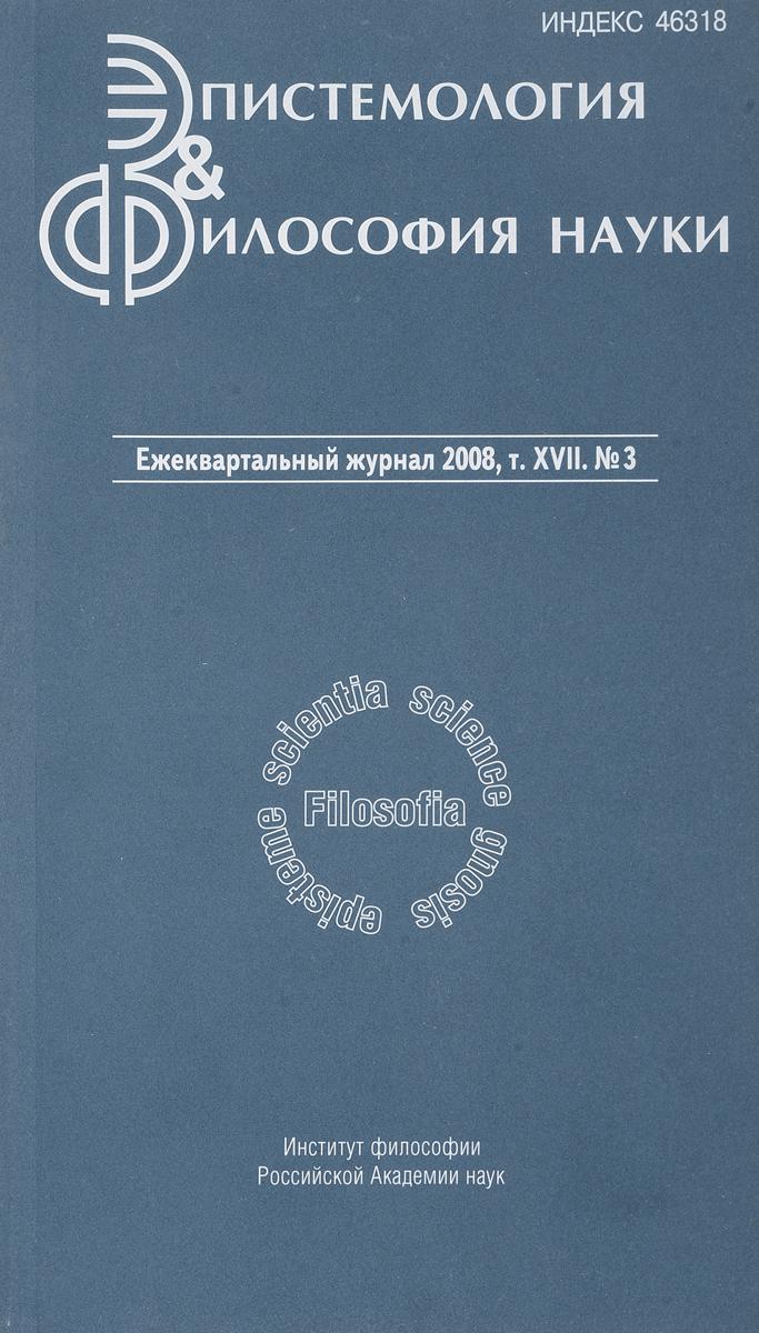 Эпистемология & философия науки. Том 17, № 3, 2008 философия и культура 1 2008