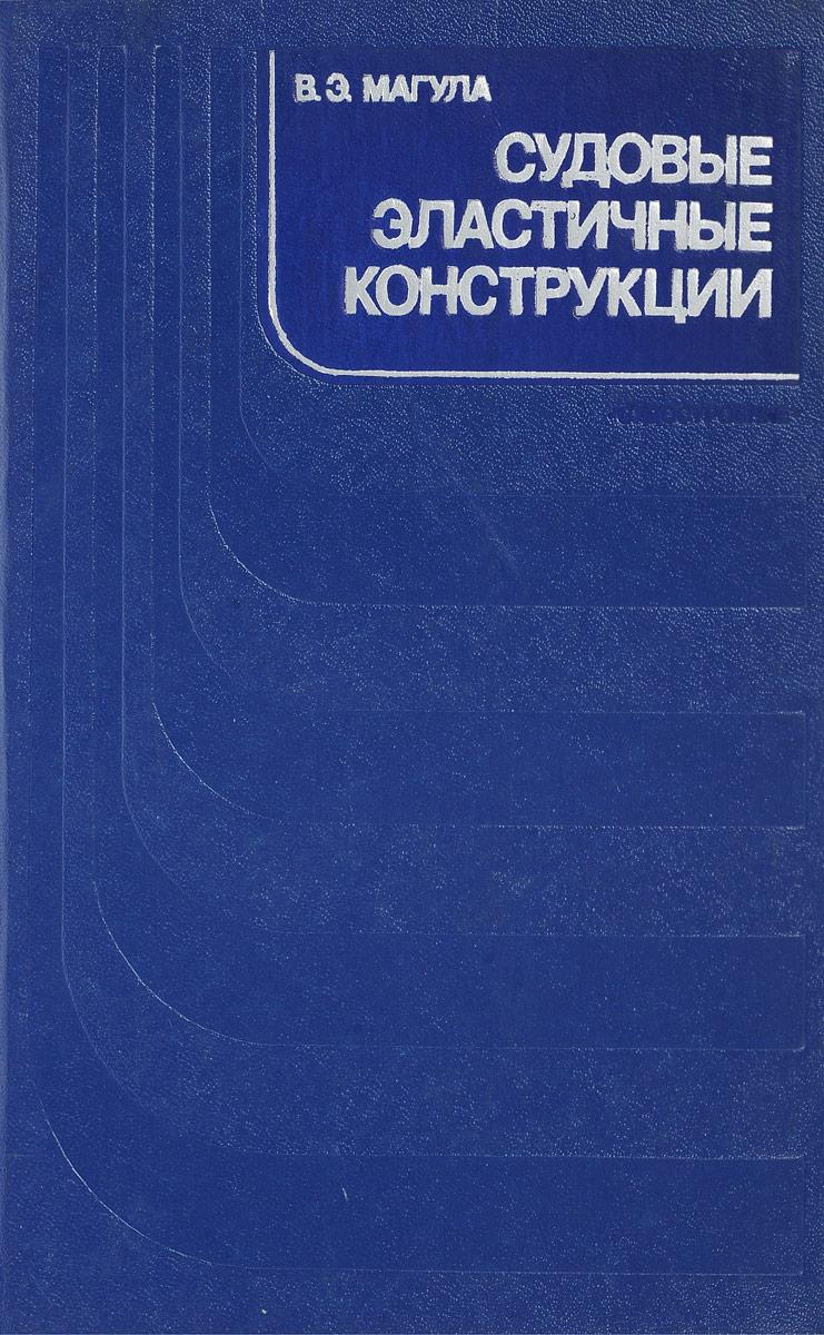 Магула В.Э. Судовые эластичные конструкции