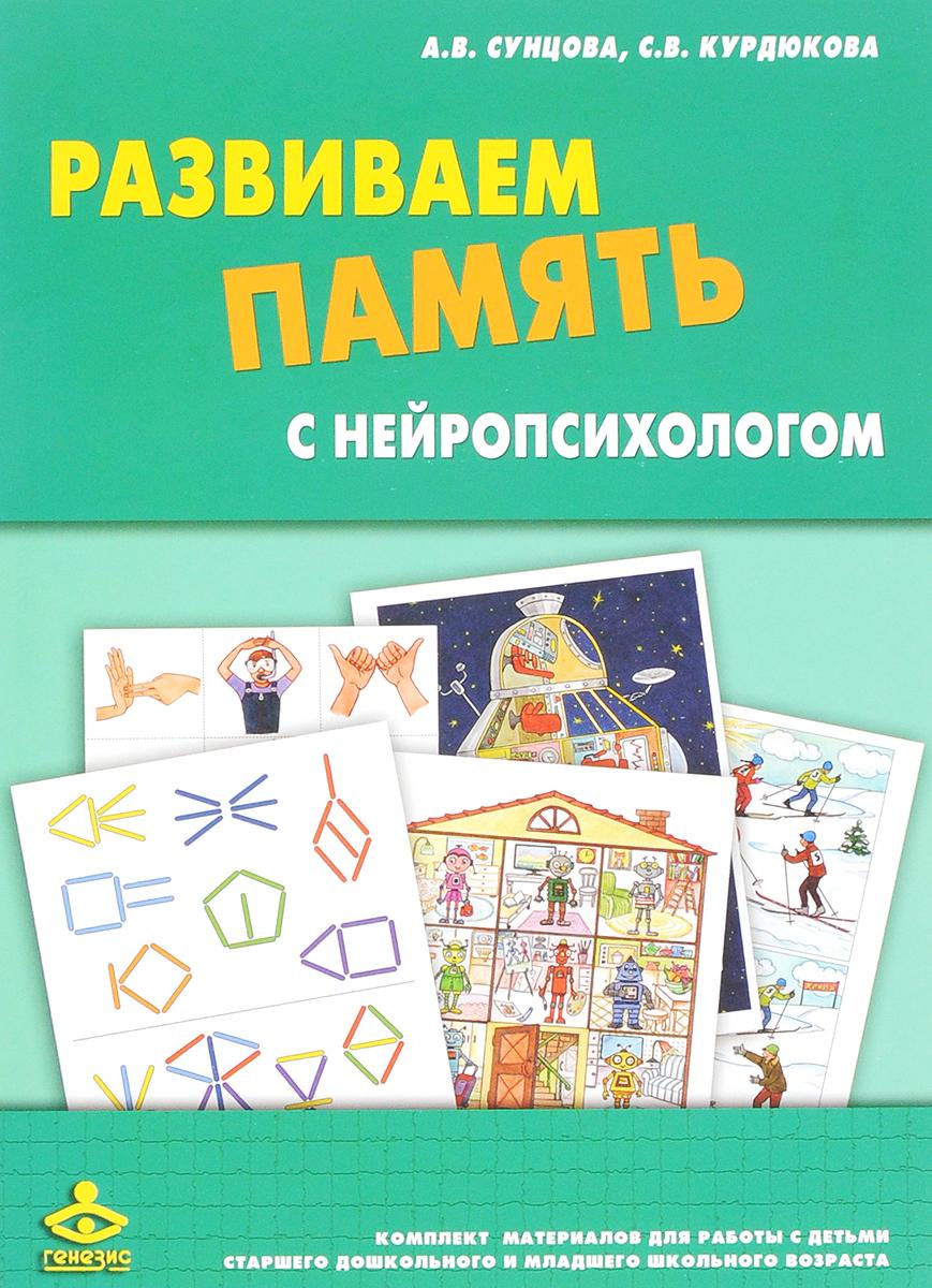 А. В. Сунцова, С. В. Курдюкова Развиваем память с нейропсихологом. Комплект материалов для работы с детьми старшего дошкольного и младшего школьного возраста