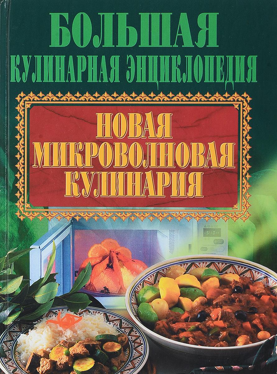 Ю. хацкевич Новая микроволновая кулинария