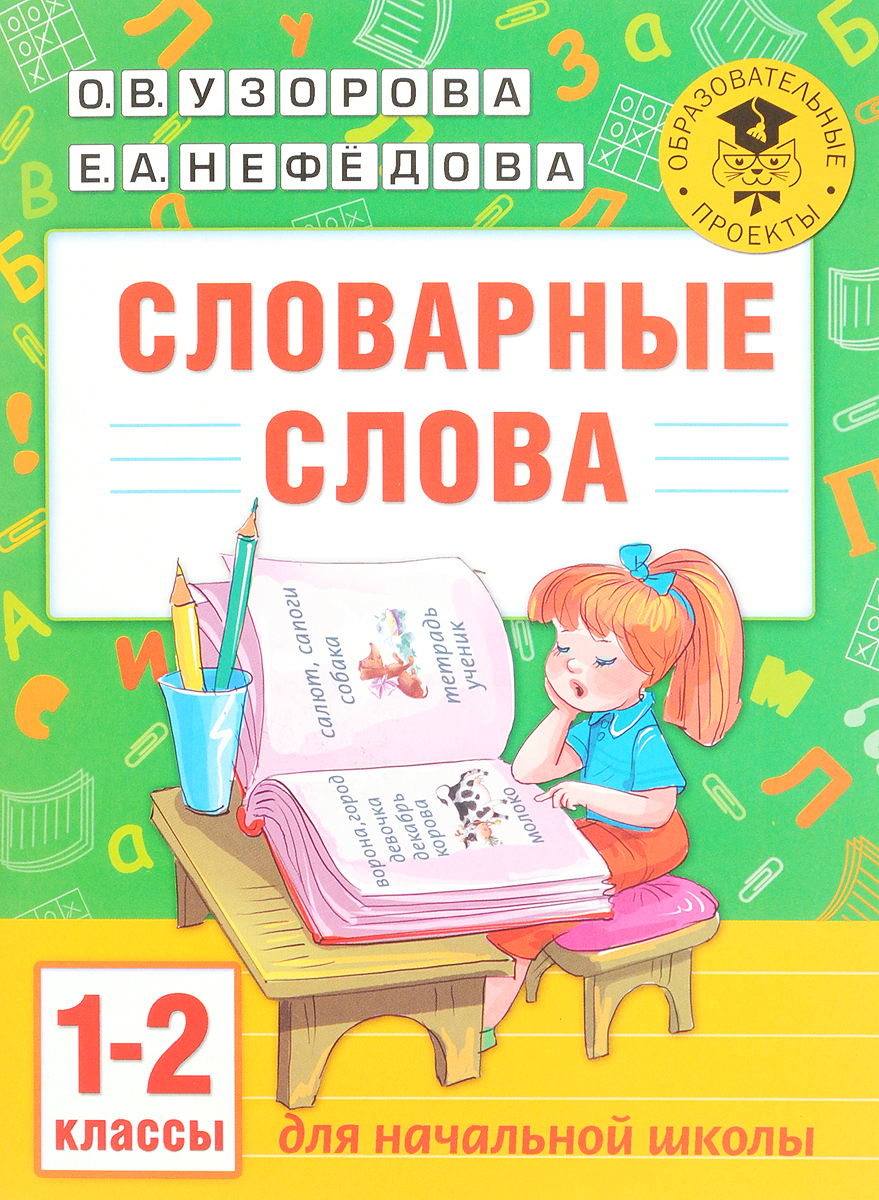 О. В. Узорова, Е. А. Нефедова Словарные слова. 1-2 классы