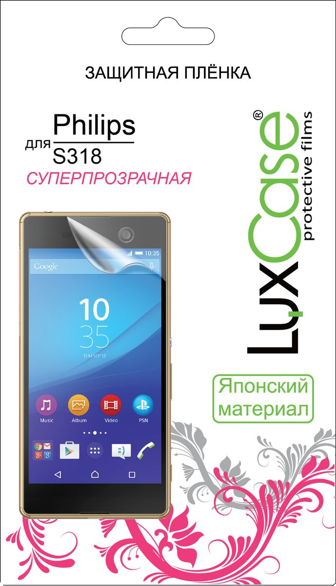 LuxCase защитная пленка для Philips S318, суперпрозрачная защитная плёнка для philips xenium s398 суперпрозрачная luxcase