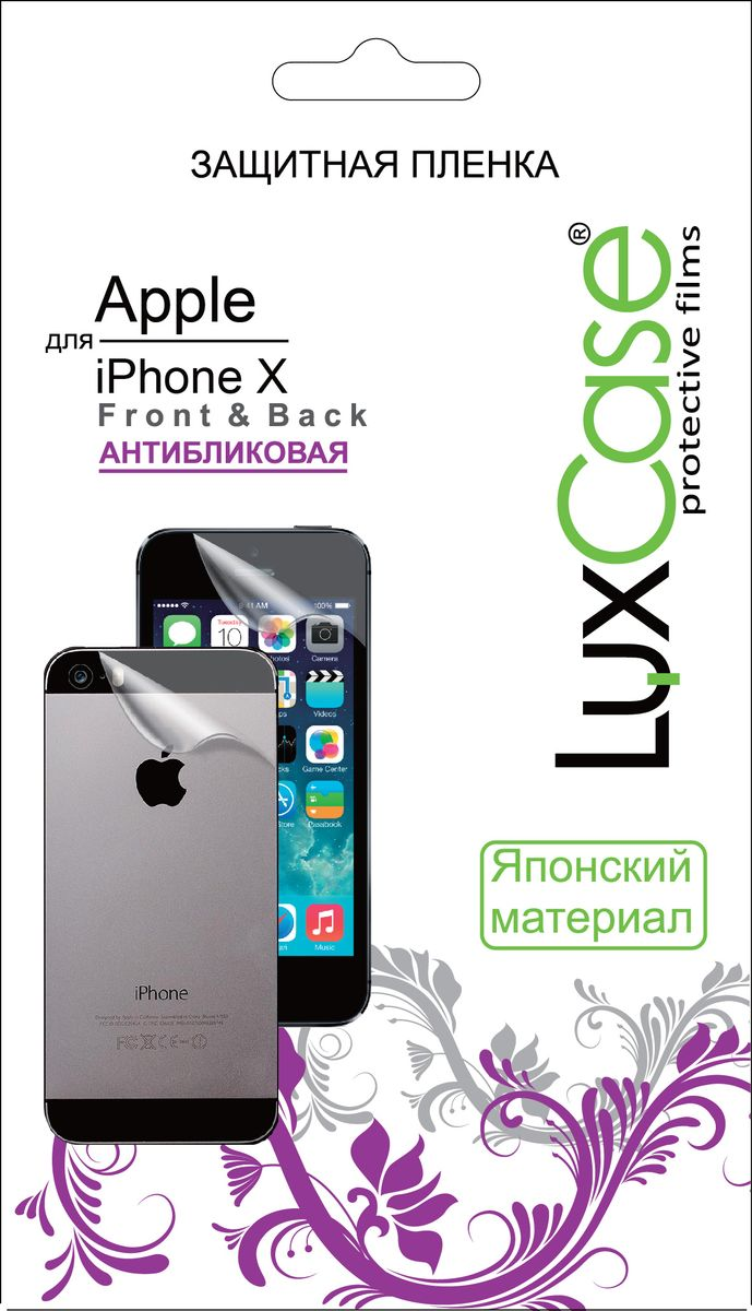 LuxCase защитная пленка для Apple iPhone X (Front&Back), антибликовая luxcase защитная пленка для apple iphone 5s front