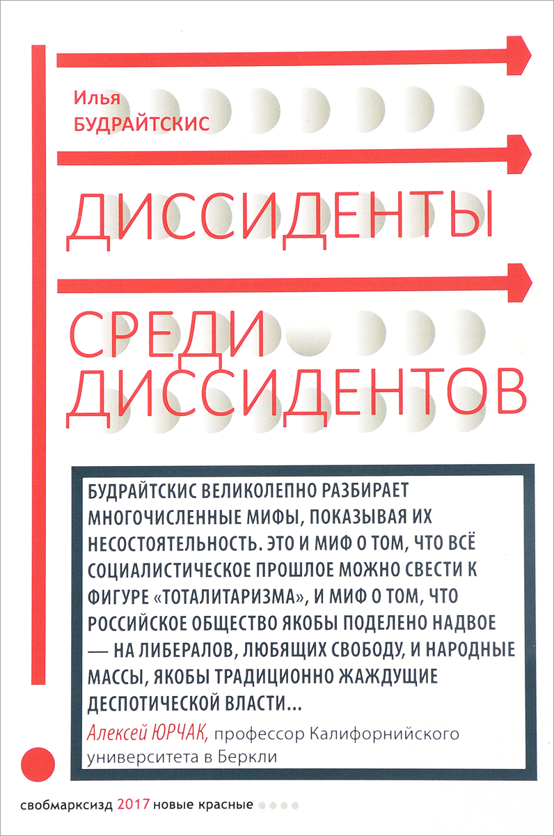 Илья Будрайтскис Диссиденты среди диссидентов