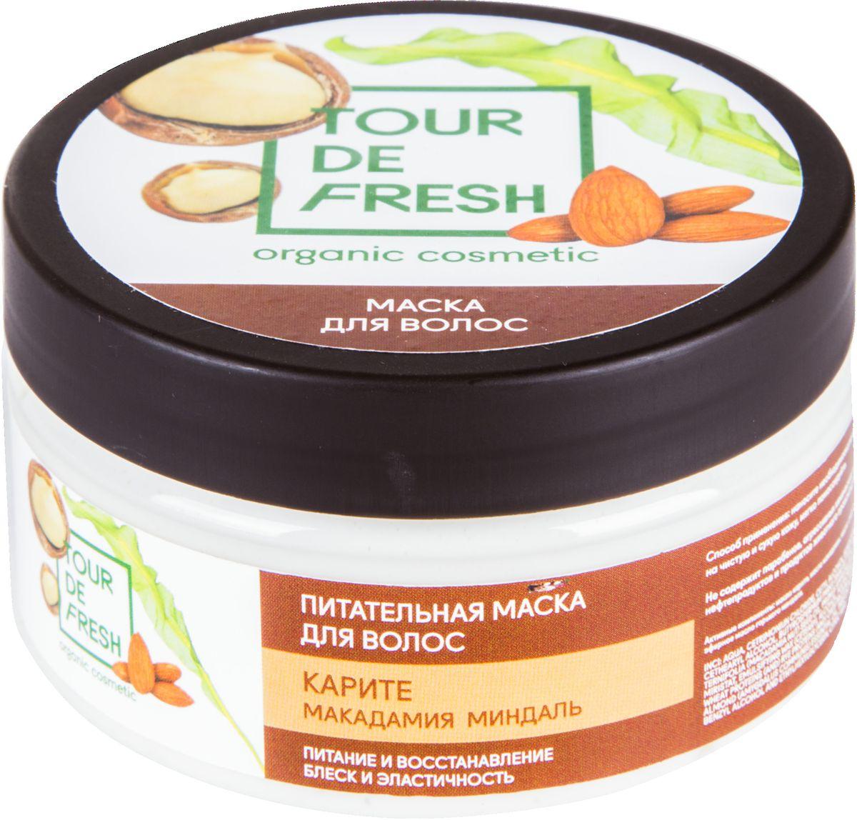 Tour De Fresh Питательная маска для волос Макадамия, каритэ и миндаль, 200 мл косметика для волос макадамия отзывы
