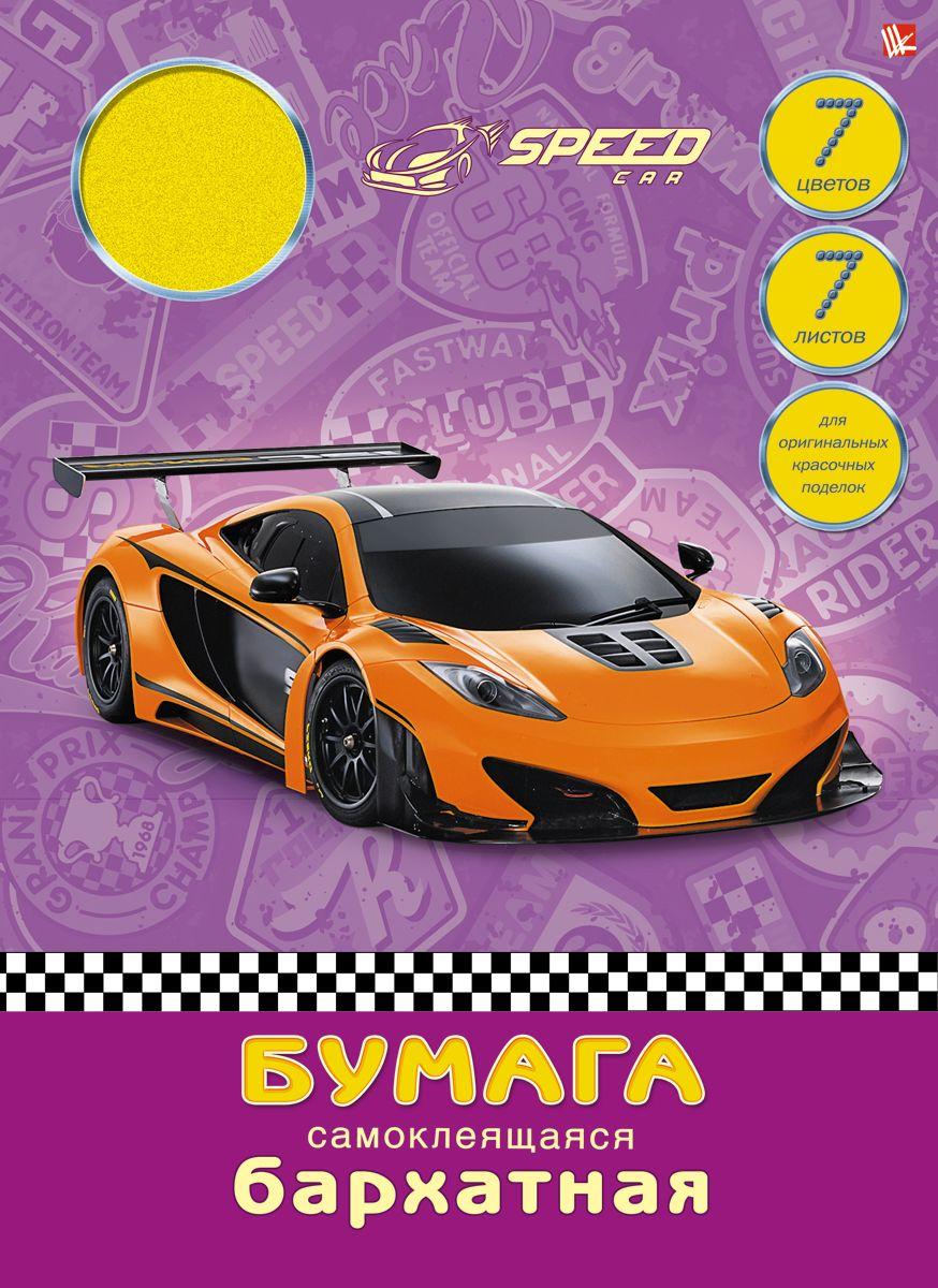 Канц-Эксмо Цветная бумага бархатная самоклеящаяся Скорость и драйв 7 листов 7 цветов