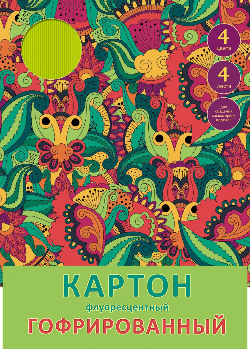 Канц-Эксмо Картон цветной гофрированный флуоресцентный Paper Art Дивный узор 4 листа 4 цвета эксмо раскраска антистресс дивный сад